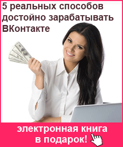 5 реальных способов достойно зарабатывать ВКонтакте
