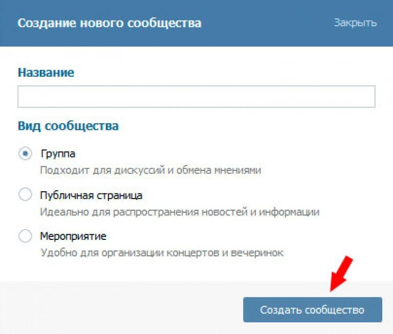 Как создать группу ВКонтакте: 5 простых шагов Бизнес online