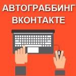 Автограббинг ВКонтакте
