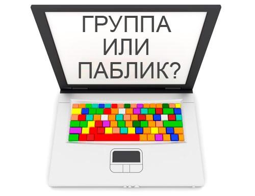 Группа или публичная страница ВКонтакте, группа или паблик ВКонтакте