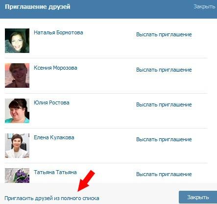 Продвижение мероприятия ВКонтакте. Инвайтинг вконтакте..