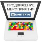 Продвижение мероприятия ВКонтакте