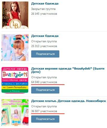 Как выбрать название для группы (паблика) ВКонтакте
