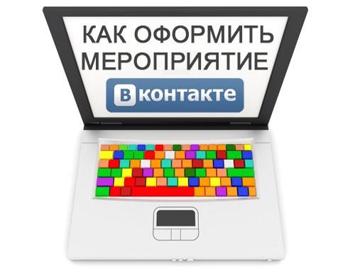 Оформление мероприятия ВКонтакте