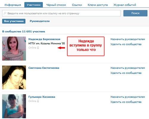 Как посмотреть участников группы ВКонтакте