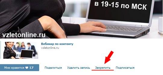 Как закрепить пост вконтакте вверху