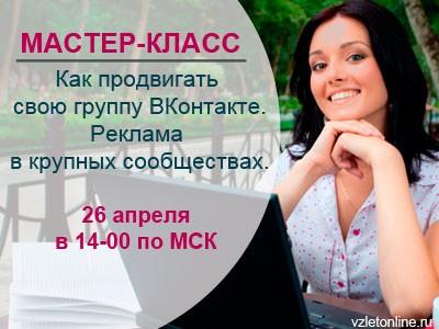 Мастер-классы по продвижению ВКонтакте