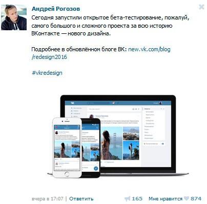 Новый дизайн ВКонтакте. Как будем работать дальше?
