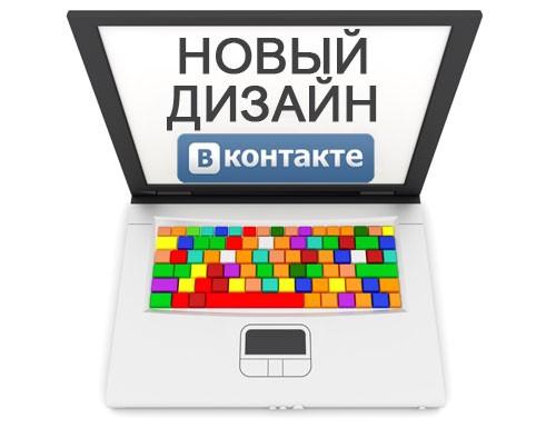 Новый дизайн ВКонтакте.
