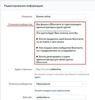 Как сделать описание сообщества ВКонтакте