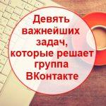 Цели группы вконтакте