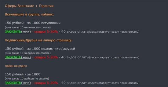 Оферы и боты вконтакте