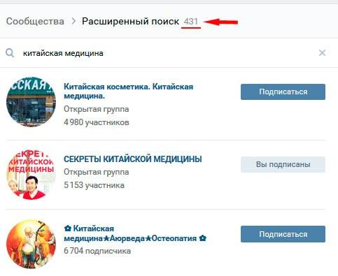 Как вывести группу в топ в поисковой выдаче вконтакте