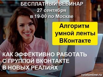 Вебинар на тему «Алгоритм умной ленты ВКонтакте: как эффективно работать с группой в новых реалиях»