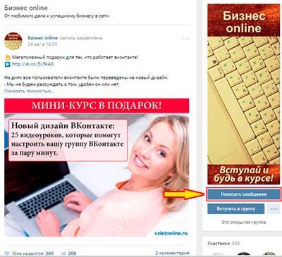 """Сервис """"Сообщения сообщества"""" в группе вконтакте"""