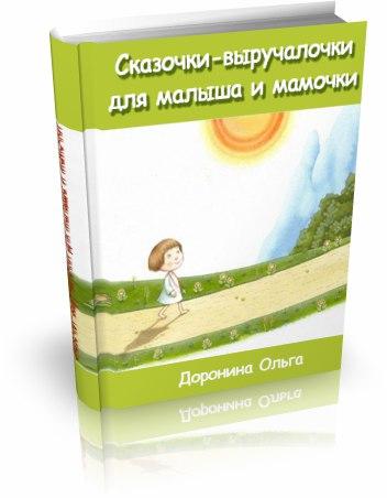 """Сборник """"Сказочки-выручалочки для Малыша и Мамочки""""."""