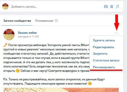 Статистика записей ВКонтакте