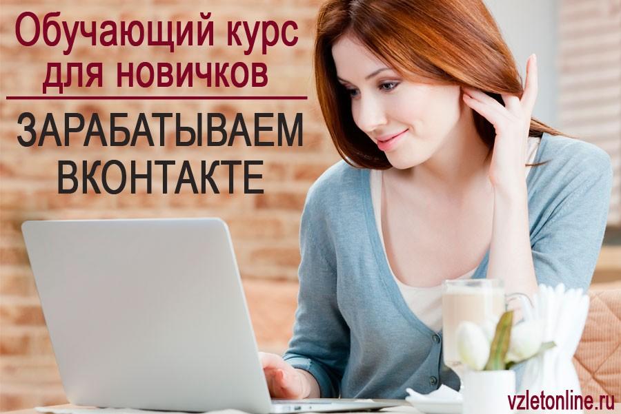 Обучающий курс Зарабатываем ВКонтакте