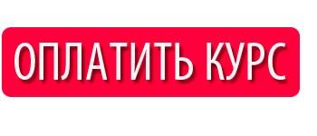 Курс Зарабатываем ВКонтакте
