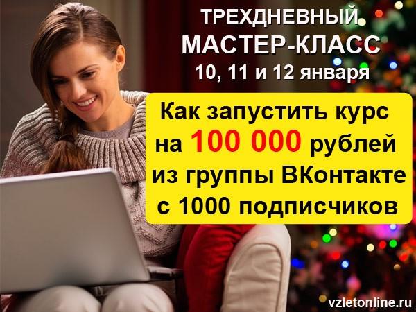 Как запустить свой курс на 100 тысяч рублей