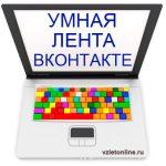Умная лента ВКонтакте.