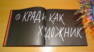 """Мои впечатления от книги """"Кради как художник"""" Остина Клеона"""