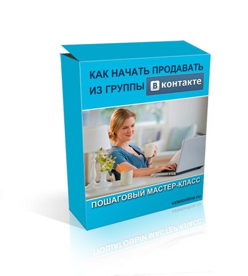 """Мастер-класс """"Как начать продавать из группы ВКонтакте"""""""