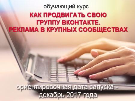 Органическая реклама ВКонтакте