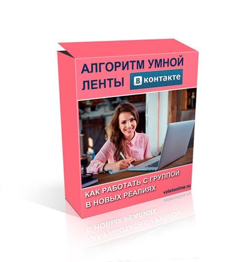 """Мастер-класс """"Алгоритм умной ленты ВКонтакте: как эффективно работать с группой в новых реалиях"""""""