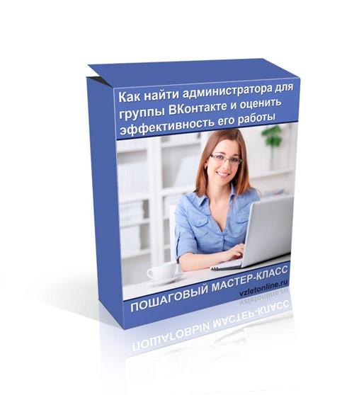 """Мастер-класс """"Как найти администратора для группы ВКонтакте и оценить эффективность его работы"""""""