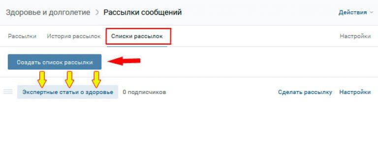 Как сделать рассылку сообщения вк