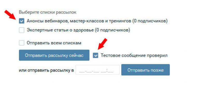 Как сделать страницу рассылки