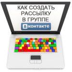 Рассылка ВКонтакте. Как пригласить людей в рассылку.