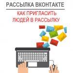 Как отправить рассылку подписчикам ВКонтакте