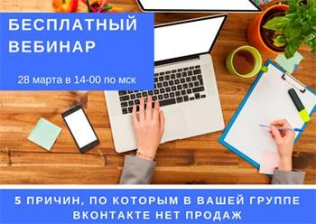 Бесплатные вебинары по продвижению вконтакте