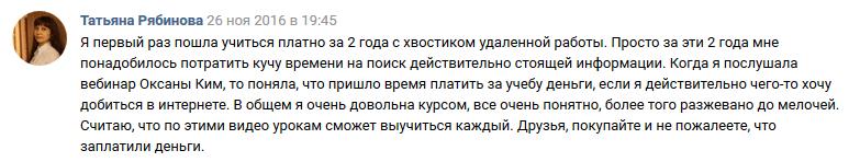 """Обучающий курс """"Как сделать группу ВКонтакте интересной и живой"""""""
