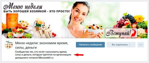 Статус в группе вконтакте