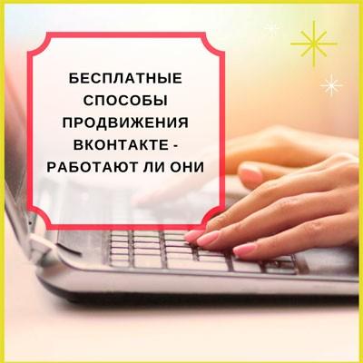 """Вебинар """"Бесплатные способы продвижения ВКонтакте - работают ли они"""""""