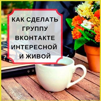 """Вебинар """"Как сделать группу ВКонтакте интересной и живой"""""""