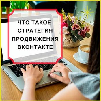 """Вебинар """"Что такое стратегия продвижения ВКонтакте и зачем она нужна"""""""