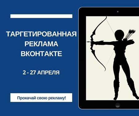 Расписание курсов по продвижению ВКонтакте