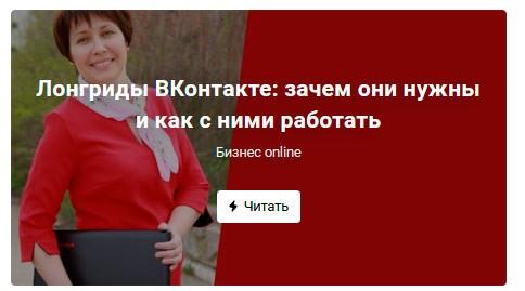 Лонгриды ВКонтакте