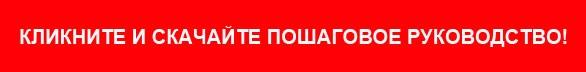 Пошаговое руководство по настройке авторассылки ВКонтакте - pdf и видео