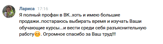 Бесплатные способы продвижения ВКонтакте