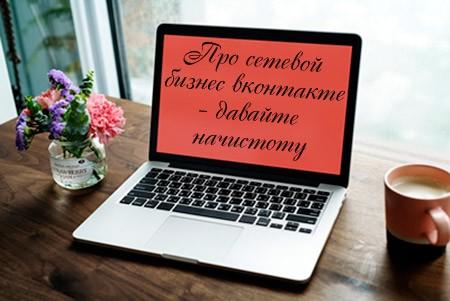 Сетевой бизнес ВКонтакте