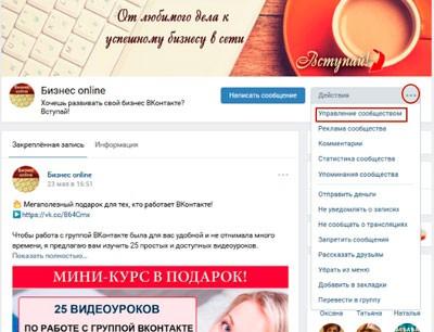 Как работать с приложением Заявки ВКонтакте