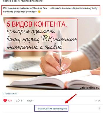 Как вовлечь пользователей в обсуждение ВКонтакте