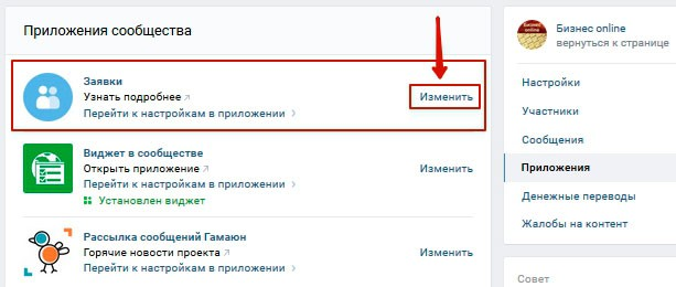 """Как работать с приложением """"Заявки"""" ВКонтакте"""