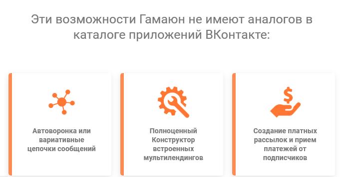 Приложение Гамаюн ВКонтакте