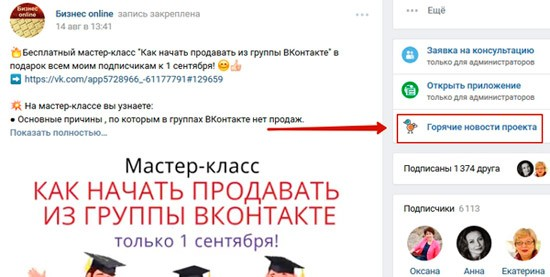 Гамаюн ВКонтакте